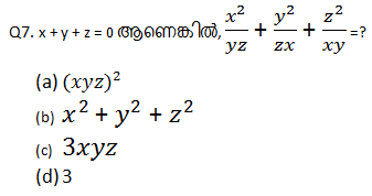 Mathematics Quiz For KPSC And HCA in Malayalam [09.08.2021]_110.1