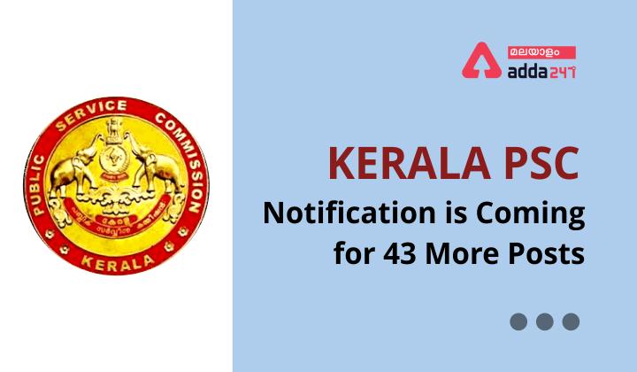 Kerala PSC notification is coming for 43 more posts   43 തസ്തികകളിൽ കൂടി കേരള PSC വിജ്ഞാപനം വരുന്നു_40.1