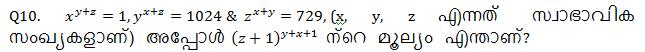 Quantitative Aptitude Quiz For IBPS Clerk Prelims in Malayalam [10.08.2021]_100.1