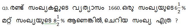 Quantitative Aptitude Quiz For KPSC And HCA in Malayalam [11th August 2021]_50.1
