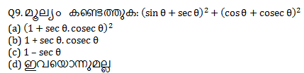 Quantitative Aptitude Quiz For IBPS Clerk Prelims in Malayalam [13th August 2021]_110.1