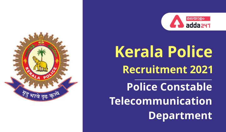 Kerala Police Recruitment 2021| Police Constable Telecommunication Department| കേരള പോലീസ് റിക്രൂട്ട്മെന്റ് – 2021_40.1