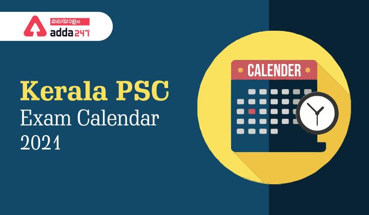 Kerala PSC Exam Calendar 2021|കേരള പിഎസ്സി പരീക്ഷാ കലണ്ടർ 2021_40.1