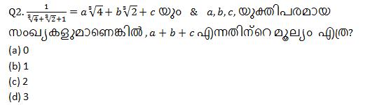 Quantitative Aptitude Quiz For IBPS Clerk Prelims in Malayalam [18th August 2021]_60.1