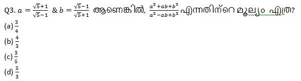Quantitative Aptitude Quiz For IBPS Clerk Prelims in Malayalam [18th August 2021]_70.1