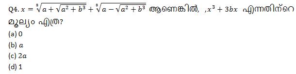 Quantitative Aptitude Quiz For IBPS Clerk Prelims in Malayalam [18th August 2021]_80.1