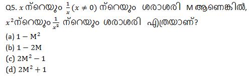 Quantitative Aptitude Quiz For IBPS Clerk Prelims in Malayalam [18th August 2021]_90.1
