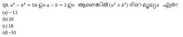 Quantitative Aptitude Quiz For IBPS Clerk Prelims in Malayalam [18th August 2021]_120.1