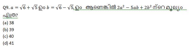 Quantitative Aptitude Quiz For IBPS Clerk Prelims in Malayalam [18th August 2021]_130.1
