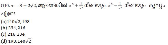 Quantitative Aptitude Quiz For IBPS Clerk Prelims in Malayalam [18th August 2021]_140.1