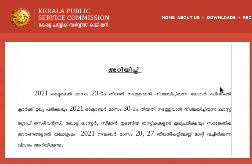 Kerala PSC LDC, LGS Examination Postponed| കേരള PSC LDC, LGS പരീക്ഷ മാറ്റിവെച്ചു_50.1