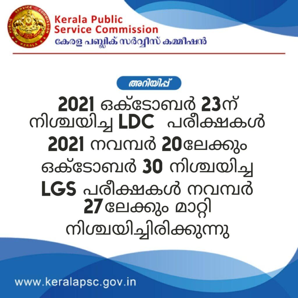 Kerala PSC LDC, LGS Examination Postponed| കേരള PSC LDC, LGS പരീക്ഷ മാറ്റിവെച്ചു_60.1