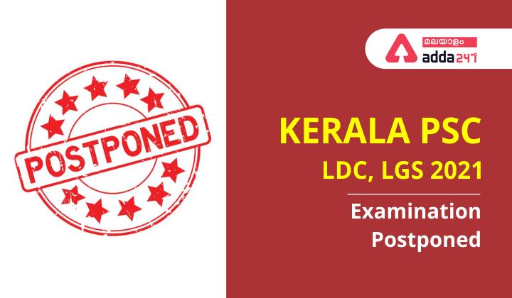 Kerala PSC LDC, LGS Examination Postponed| കേരള PSC LDC, LGS പരീക്ഷ മാറ്റിവെച്ചു_40.1