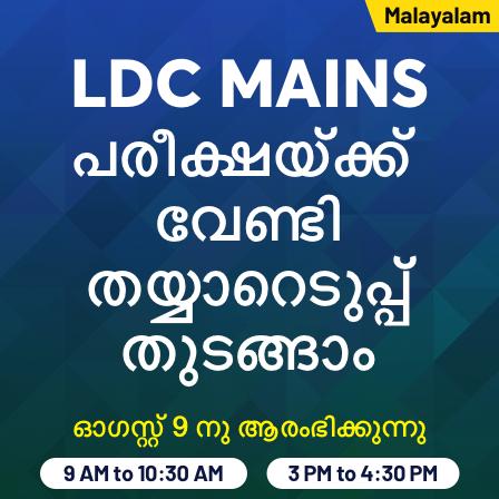 Kerala PSC LDC, LGS Examination Postponed| കേരള PSC LDC, LGS പരീക്ഷ മാറ്റിവെച്ചു_80.1