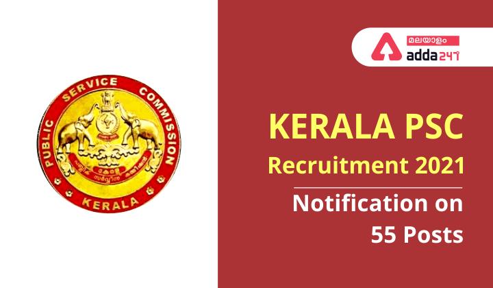 Kerala PSC Recruitment 2021  Notification on 55 Posts  കേരള പിഎസ്സി റിക്രൂട്ട്മെന്റ് 2021  55 തസ്തികകളിൽ വിജ്ഞാപനം_40.1