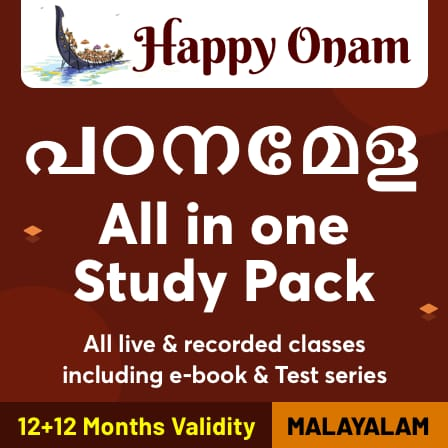 Mathematics Quiz For KPSC And HCA in Malayalam [23th August 2021]_230.1