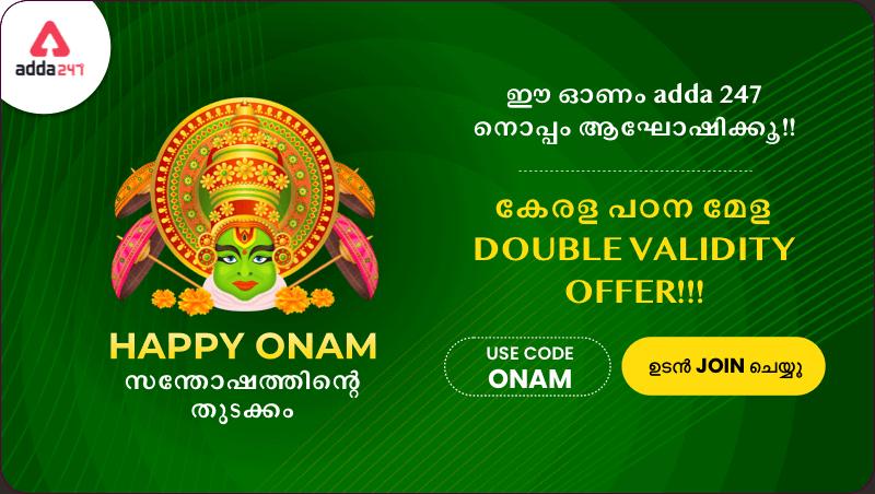 Kerala Maha Pack Study Fair - All in One Study Pack | Onam Special Offer| കേരള മഹാ പായ്ക്ക് പഠന മേള - എല്ലാം ഒരു പഠന പായ്ക്കറ്റിൽ_40.1