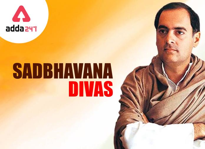 Sadbhavana Diwas: 20 August  സദ്ഭാവനാ ദിവസ്: 20 ഓഗസ്റ്റ്_40.1
