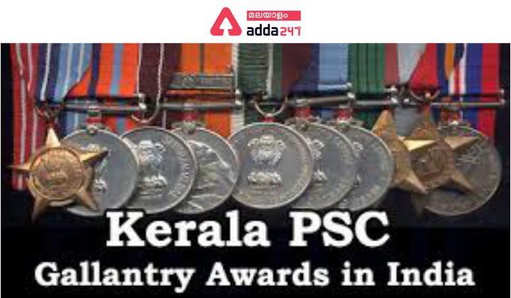 Kerala PSC & HCA Study Material- Gallantry Awards in India|ഇന്ത്യയിലെ ധീരതാ അവാർഡുകൾ_40.1