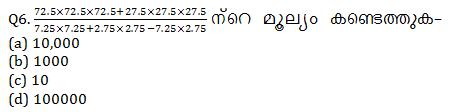 Quantitative Aptitude Quiz For IBPS Clerk Prelims in Malayalam [24th August 2021]_70.1