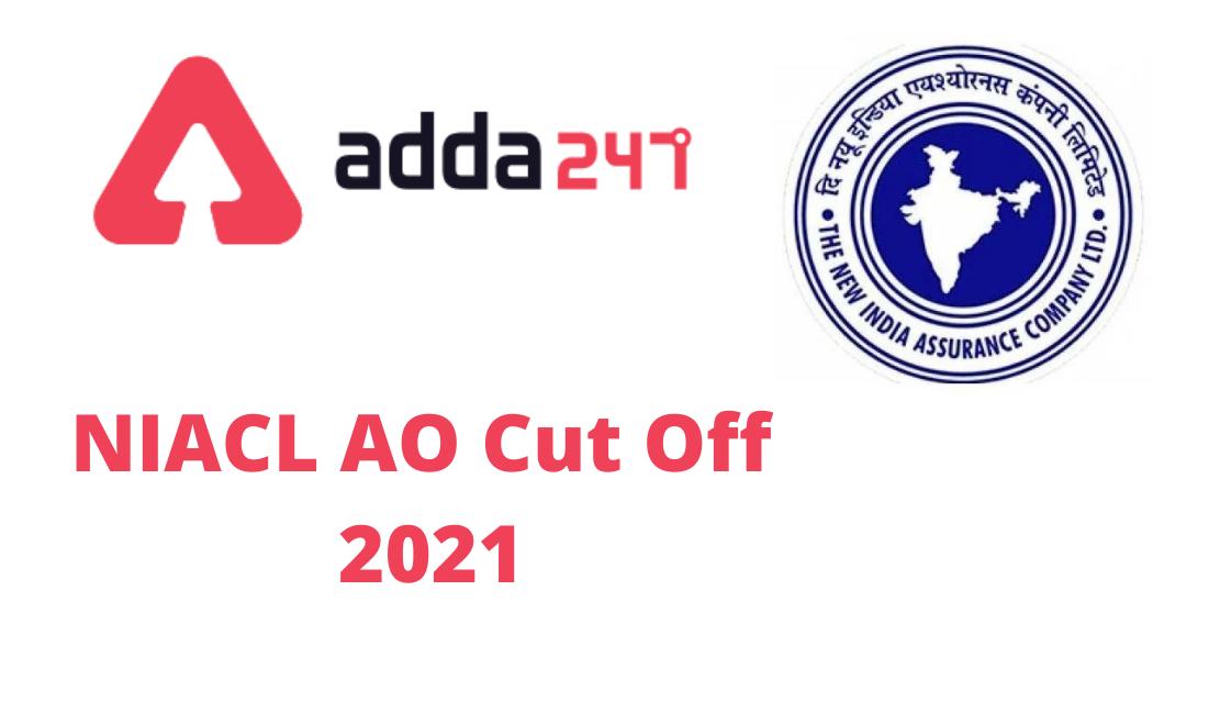 NIACL AO കട്ട് ഓഫ് 2021: മുൻ വർഷ കട്ട് ഓഫ് പരിശോധിക്കുക NIACL AO Cut Off 2021: Check Previous Year Cut Off_40.1