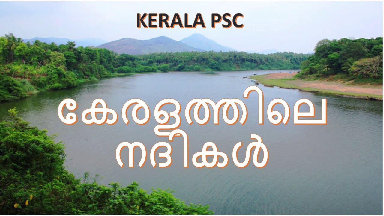 കേരളത്തിലെ 10 മനോഹരമായ നദികൾ(10 Beautiful Rivers in Kerala) | KPSC & HCA Study Material_40.1