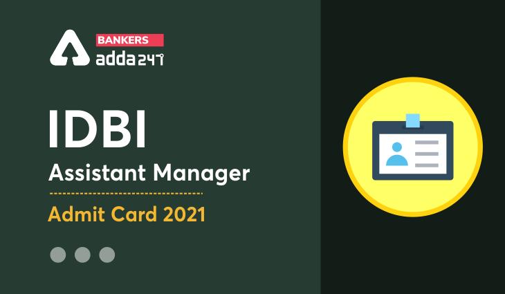 IDBI അസിസ്റ്റന്റ് മാനേജർ അഡ്മിറ്റ് കാർഡ് 2021 (IDBI Assistant Manager Admit Card 2021) ഔട്ട്_40.1