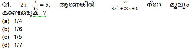 Mathematics Quiz For KPSC And HCA in Malayalam [28th August 2021]_50.1