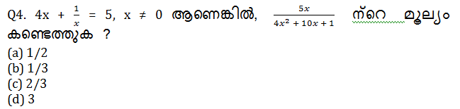 Mathematics Quiz For KPSC And HCA in Malayalam [28th August 2021]_60.1