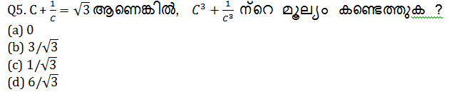 Mathematics Quiz For KPSC And HCA in Malayalam [28th August 2021]_70.1