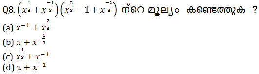 Mathematics Quiz For KPSC And HCA in Malayalam [28th August 2021]_80.1