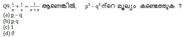 Mathematics Quiz For KPSC And HCA in Malayalam [28th August 2021]_90.1