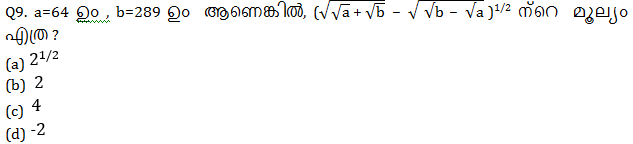 Mathematics Quiz For KPSC And HCA in Malayalam [31st August 2021]_60.1