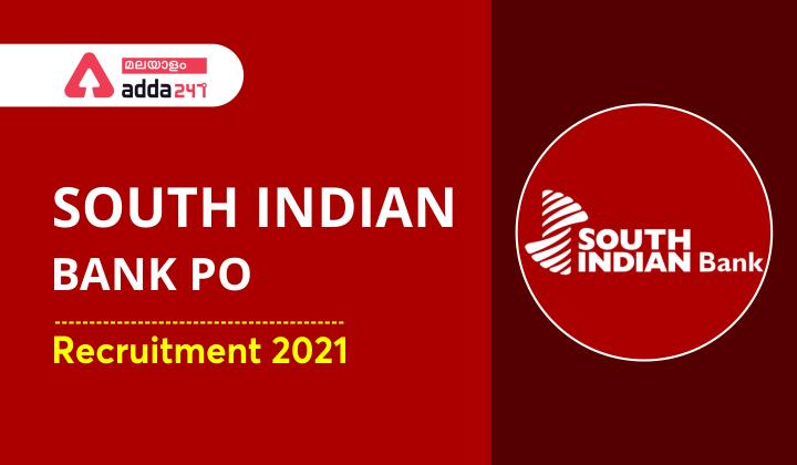 സൗത്ത് ഇന്ത്യൻ ബാങ്ക് പിഒ റിക്രൂട്ട്മെന്റ് 2021 (South Indian Bank PO Recruitment 2021) ഔട്ട്_40.1