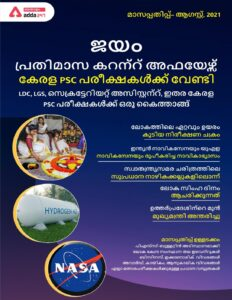 Monthly Current Affairs August 2021 in Malayalam_40.1