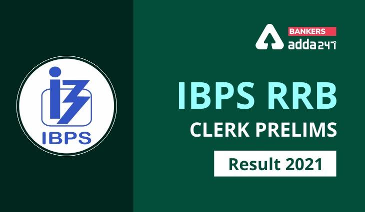ഓഫീസ് അസിസ്റ്റന്റ് പ്രിലിമിനറി പരീക്ഷയ്ക്കുള്ള IBPS RRB ക്ലർക്ക് ഫലം 2021 പുറത്തുവിട്ടു(IBPS RRB Clerk Result 2021 Out for Office Assistant Prelims Exam)_40.1