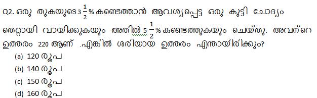 ക്വാണ്ടിറ്റേറ്റീവ് ആപ്റ്റിറ്റ്യൂഡ് ക്വിസ് മലയാളത്തിൽ(Quantitative Aptitude Quiz in Malayalam)|For IBPS and Clerk Prelims [4th September 2021]_50.1