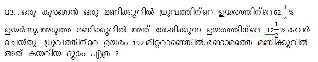 ക്വാണ്ടിറ്റേറ്റീവ് ആപ്റ്റിറ്റ്യൂഡ് ക്വിസ് മലയാളത്തിൽ(Quantitative Aptitude Quiz in Malayalam)|For IBPS and Clerk Prelims [4th September 2021]_60.1