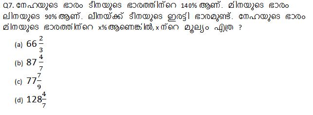 ക്വാണ്ടിറ്റേറ്റീവ് ആപ്റ്റിറ്റ്യൂഡ് ക്വിസ് മലയാളത്തിൽ(Quantitative Aptitude Quiz in Malayalam)|For IBPS and Clerk Prelims [4th September 2021]_70.1