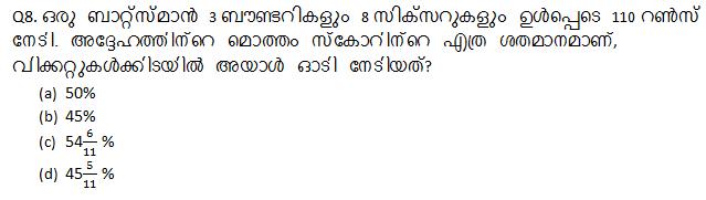 ക്വാണ്ടിറ്റേറ്റീവ് ആപ്റ്റിറ്റ്യൂഡ് ക്വിസ് മലയാളത്തിൽ(Quantitative Aptitude Quiz in Malayalam)|For IBPS and Clerk Prelims [4th September 2021]_80.1