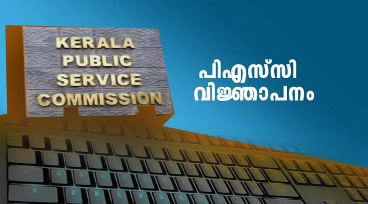40 തസ്തികകളിൽ കേരള പിഎസ്സി വിജ്ഞാപനം ഉടൻ (Kerala PSC Notification in 40 posts soon)_40.1
