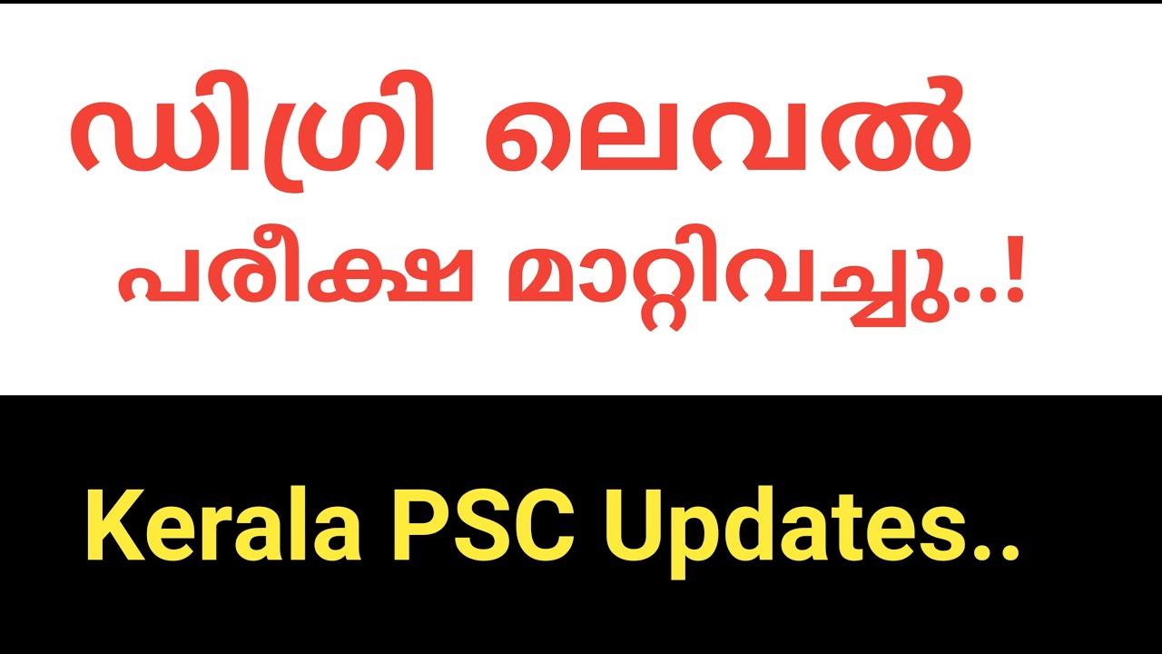 ബിരുദ തല പ്രാഥമിക പരീക്ഷ മാറ്റിവച്ചു (Degree level Preliminary Exam Postponed)_40.1
