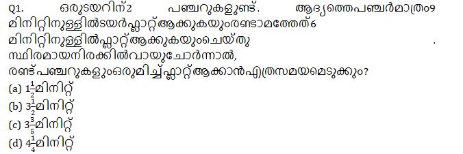 ഗണിതശാസ്ത്ര ക്വിസ് മലയാളത്തിൽ(Mathematics Quiz in Malayalam)|For KPSC And HCA [10th September 2021]_50.1