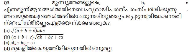 ഗണിതശാസ്ത്ര ക്വിസ് മലയാളത്തിൽ(Mathematics Quiz in Malayalam)|For KPSC And HCA [10th September 2021]_60.1