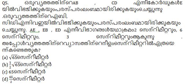 ഗണിതശാസ്ത്ര ക്വിസ് മലയാളത്തിൽ(Mathematics Quiz in Malayalam)|For KPSC And HCA [10th September 2021]_70.1