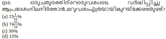 ഗണിതശാസ്ത്ര ക്വിസ് മലയാളത്തിൽ(Mathematics Quiz in Malayalam)|For KPSC And HCA [10th September 2021]_80.1
