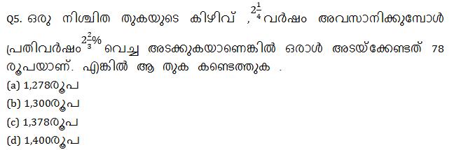 ക്വാണ്ടിറ്റേറ്റീവ് ആപ്റ്റിറ്റ്യൂഡ് ക്വിസ് മലയാളത്തിൽ(Quantitative Aptitude Quiz in Malayalam)|For IBPS and Clerk Prelims [13th September 2021]_60.1