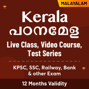 How to Crack Kerala PSC Secretariat Assistant Exam in First Attempt_70.1