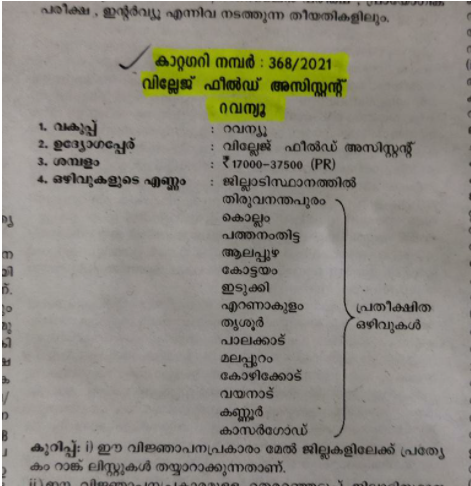 Village Field Assistant 2021 Notification Out, Check @keralapsc.gov.in_50.1