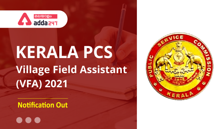 Village Field Assistant 2021 Notification Out, Check @keralapsc.gov.in_40.1